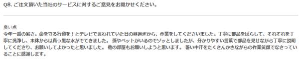 【口コミ・評判】2021年1月 エアコンクリーニング(ダイキン製)京都市伏見区