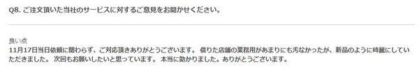 【口コミ・評判】2018年11月 京都市右京区 エアコンクリーニング(ダイキン製)