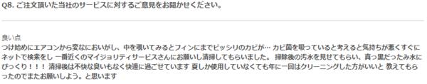 【口コミ・評判】2017年3月 乙訓郡大山崎町 エアコンクリーニング(ダイキン製)