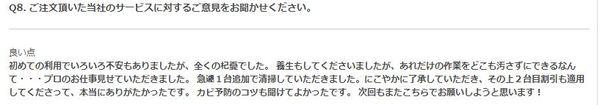 2018年10月28日 滋賀県東近江市 エアコンクリーニング(日立製) 口コミレビュー