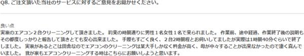 【口コミ・評判】京都市南区 家庭用お掃除ロボ機能付きエアコンクリーニング(シャープ製)