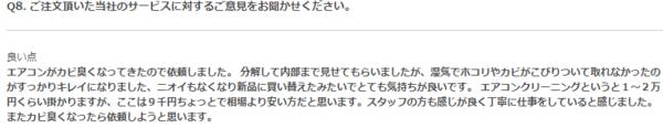 【口コミ・評判】2018年5月 京都市右京区 エアコン掃除(ダイキン製)