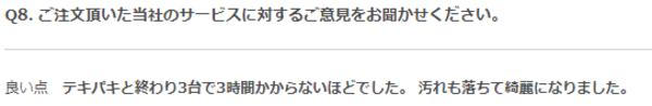 【口コミ・評判】2018年6月 大阪府枚方市 エアコンクリーニング(東芝製)