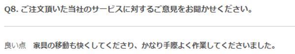 2018年7月20日 京都市伏見区 エアコンクリーニング(ダイキン製) 口コミレビュー