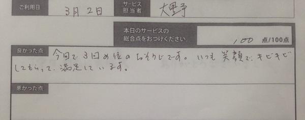 【口コミ・評判】滋賀県大津市 風呂ハウスクリーニング