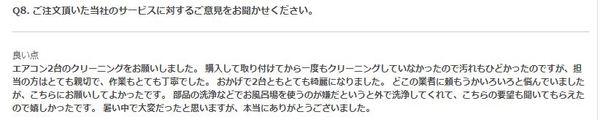 【口コミ・評判】2018年8月 滋賀県甲賀市 エアコンクリーニング(HITACHI製)