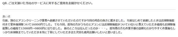【口コミ・評判】2018年5月 滋賀県栗東市 エアコン掃除(日立製)