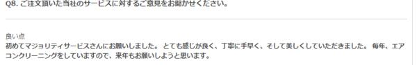 【口コミ・評判】2018年5月 滋賀県栗東市 エアコンクリーニング(富士通製)
