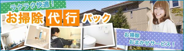 京都・滋賀地域でお引越しの際には安心定額制の全体清掃がオススメ!