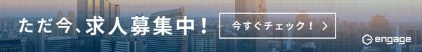 ただ今、求人募集中!京都・滋賀エリアで働きませんか!?