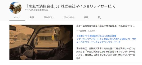 「Goproのある現場」YouTubeのチャンネル登録者数が50人を突破