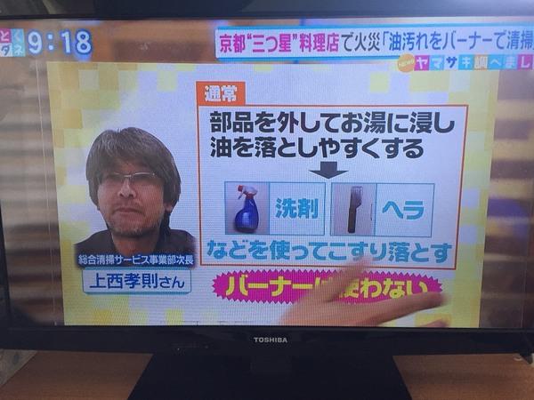 ダクトフードの清掃メンテンナンスで火災からお店を守りましょう!京都・滋賀のダクト清掃なら当社へ!