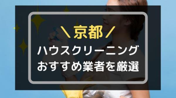 「京都府のハウスクリーニング業者おすすめ5社を比較」という記事に紹介されました