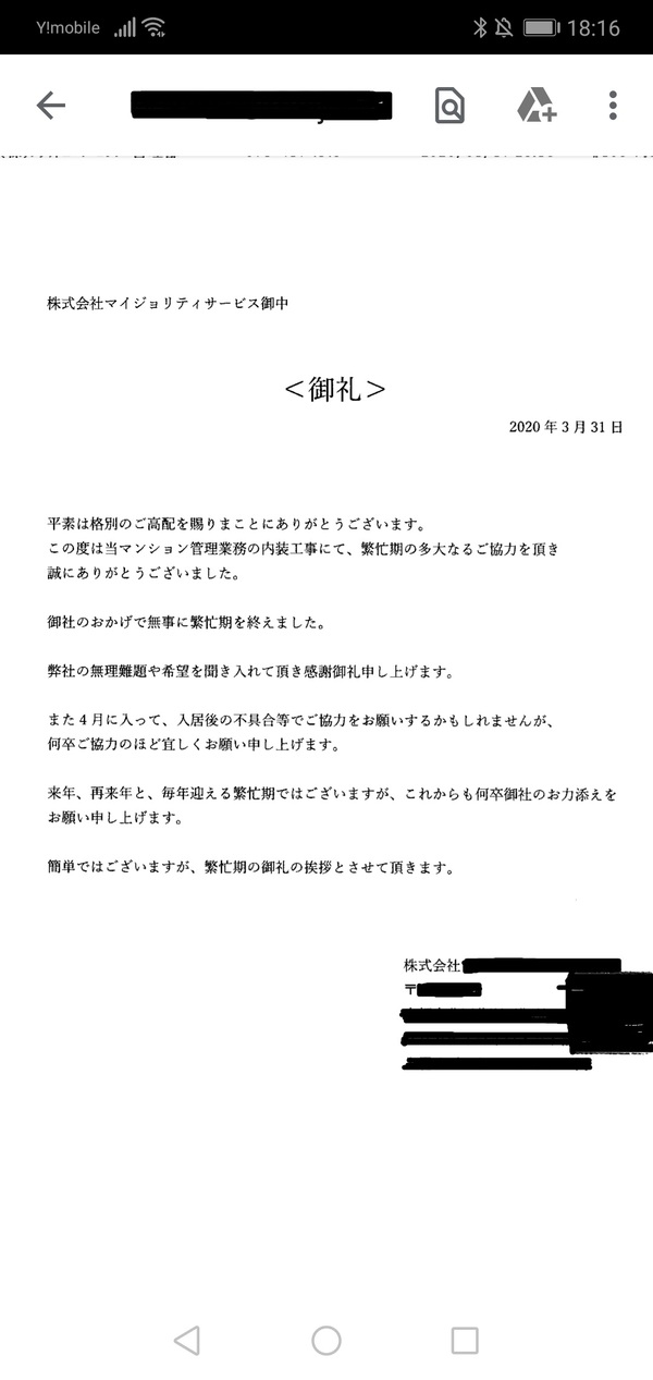 【口コミ・評判】2020年3月 ハウスクリーニング 不動産会社様