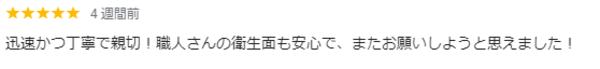 【口コミ・評判】2020年4月 Google口コミ経由