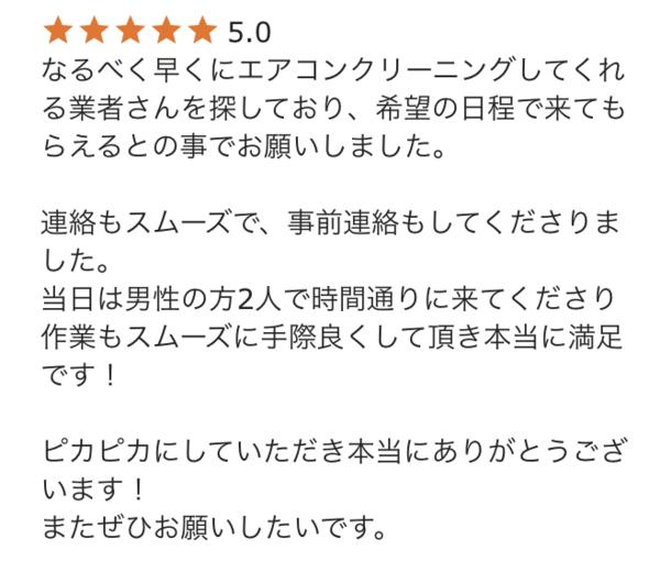 【口コミ・評判】2020年6月 エアコンクリーニング 京都市 比較サイト経由