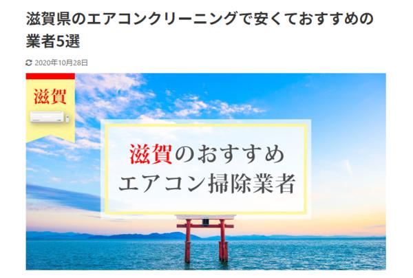 エアコンクリーニング業者比較サイト「カジアンド」に当社が紹介されました!