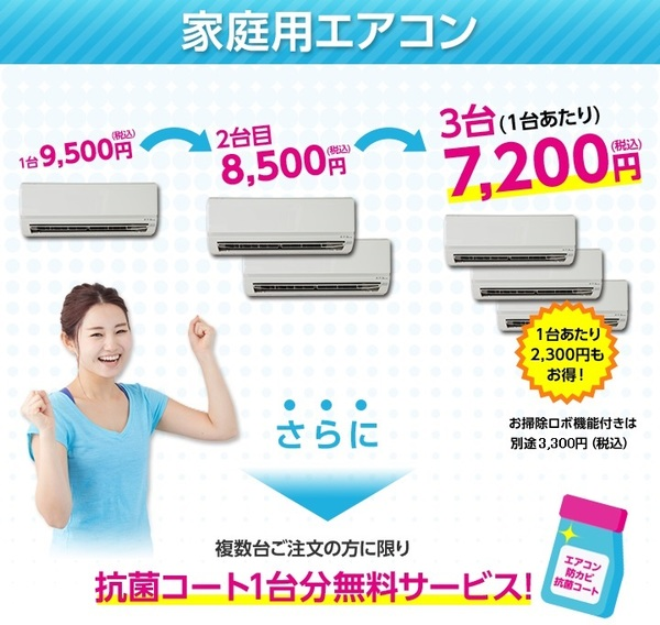 【10月】エアコンクリーニングキャンペーン実施!3台以上は1台7200円!