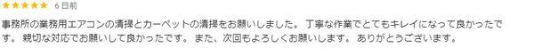 【口コミ・評価】2021年9月 業務用エアコン、カーペット洗浄 右京区