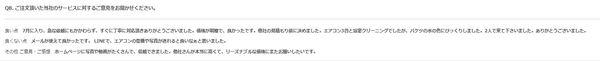 【口コミ・評価】2021年7月 家庭用エアコンクリーニング3台 京都市北区