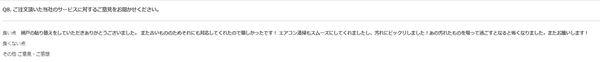 【口コミ・評判】2021年8月 エアコンクリーニング 網戸張替え 京都市上京区