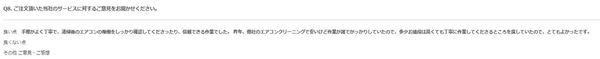 【口コミ・評価】2021年8月 家庭用エアコンクリーニング 京都府伏見区